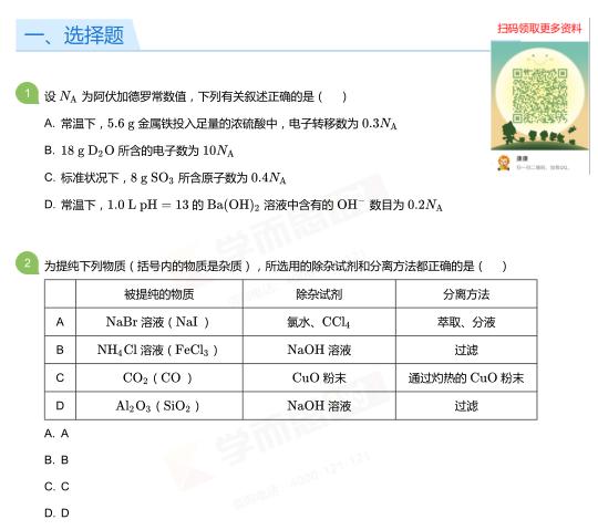 2019年深圳高三上册化学月考试卷及答案(五)