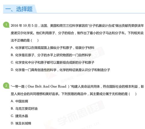 2019年深圳高三上册化学月考试卷及答案(六)