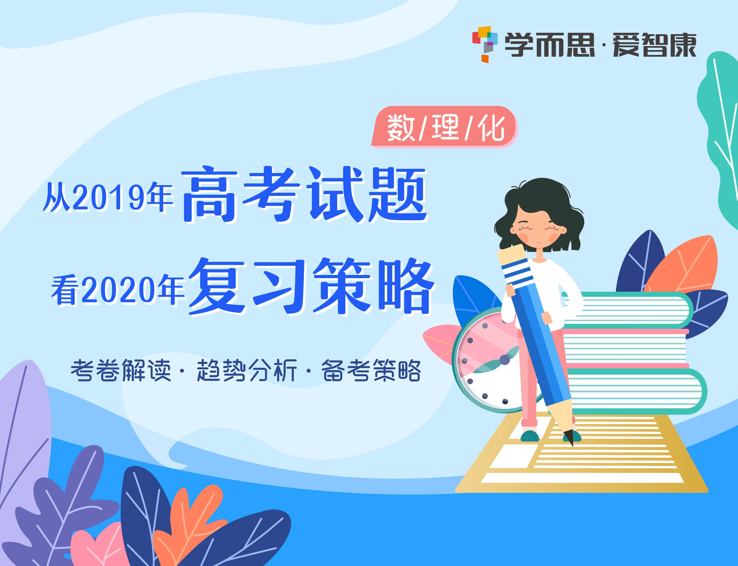 从2019年高考试题看2020年复习策略