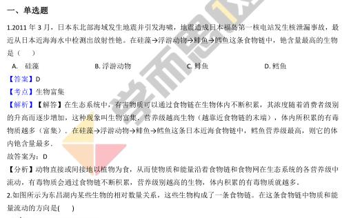 2019年深圳七年级上册生物月考试卷及答案