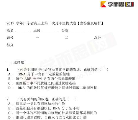 2019年深圳高三上月考生物试卷及答案