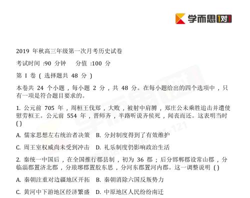 2019年深圳高三上月考历史试卷及答案