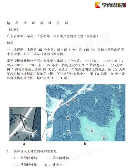 2019年深圳高三上月考地理试卷及答案