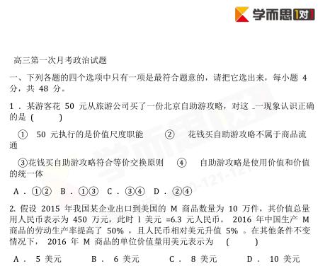 2019年深圳高三上月考政治试卷及答案