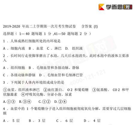 2019年深圳高二上月考生物试卷及答案