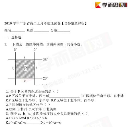 2019年深圳高二上月考地理试卷及答案