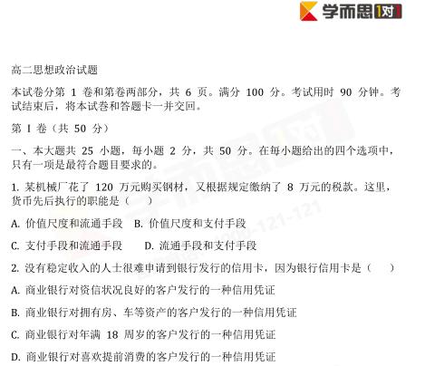 2019年深圳高二上月考政治试卷及答案