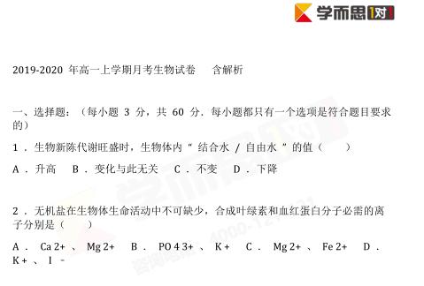 2019年深圳高一上月考生物试卷及答案