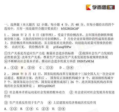 2019年深圳高一上月考政治试卷及答案