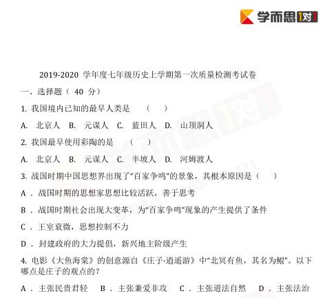 2019年深圳七年级上册历史月考试卷及答案