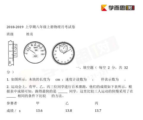 2019年深圳八年级上册物理月考试卷及答案