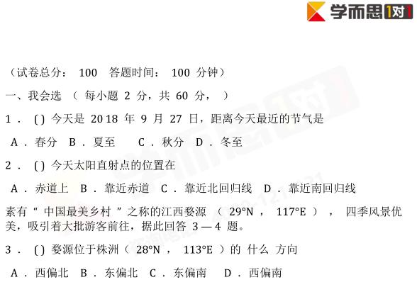 2019年深圳八年级上册地理月考试卷及答案