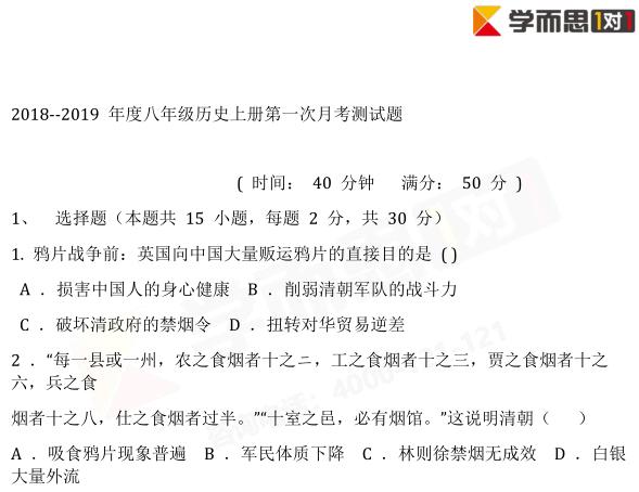 2019年深圳八年级上册历史月考试卷及答案