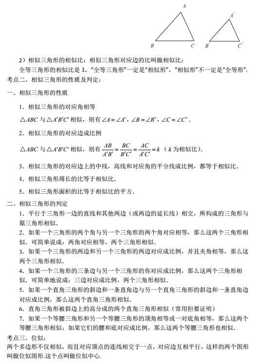初三第一次月考,第一次月考,初三数学第一次月考