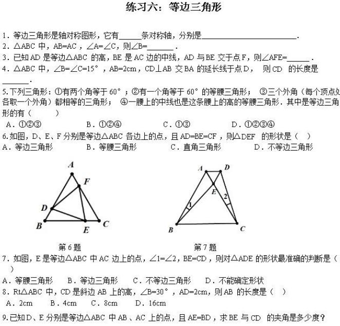 第一次月考,初二第一次月考,初二数学第一次月考