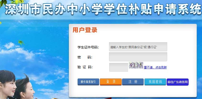 2019年秋季深圳市民办中小学学位补贴申报系统登陆入口