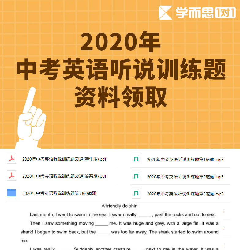 2020年中考英语听说训练60题(含听力及答案),免费领取