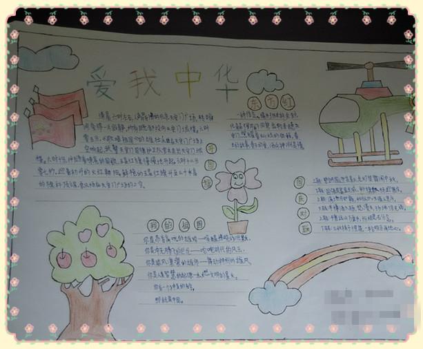 2019年国庆节手抄报图片大全6年级5张