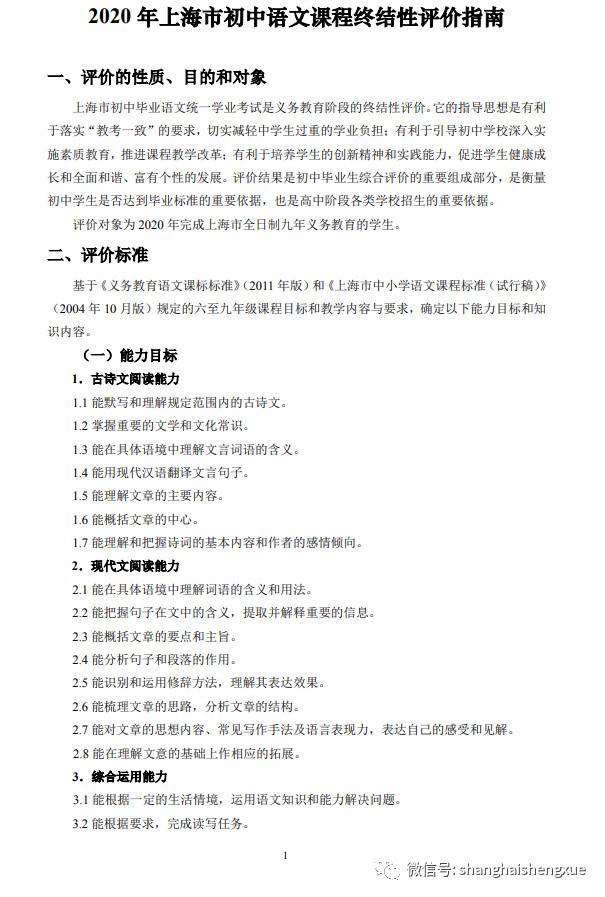 上海中考语文考纲