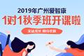 广州学而思爱智康秋季课程
