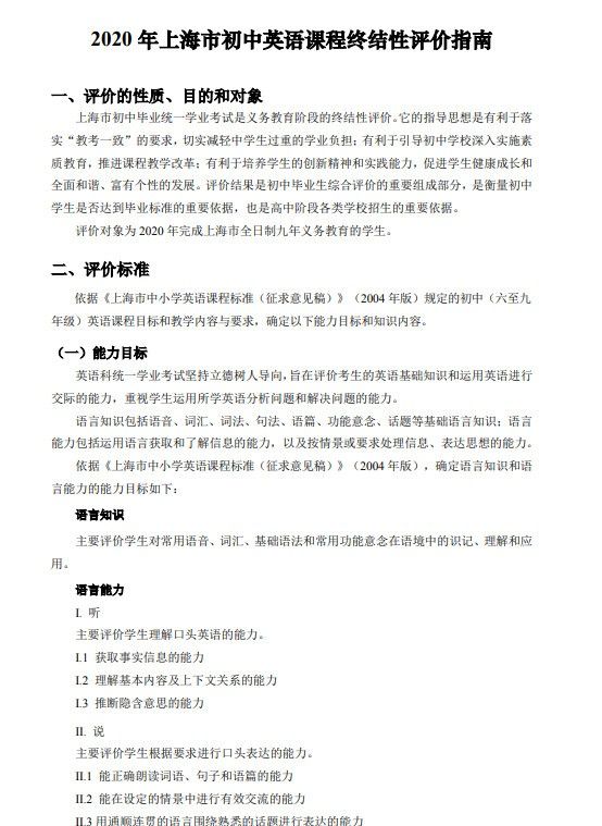 英语上海中考考纲