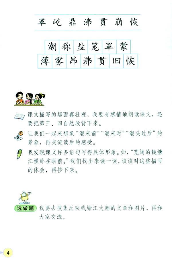深圳四年级上册语文观潮课文