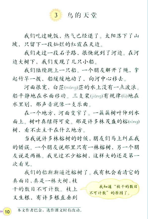 深圳四年级上册语文鸟的天堂课文