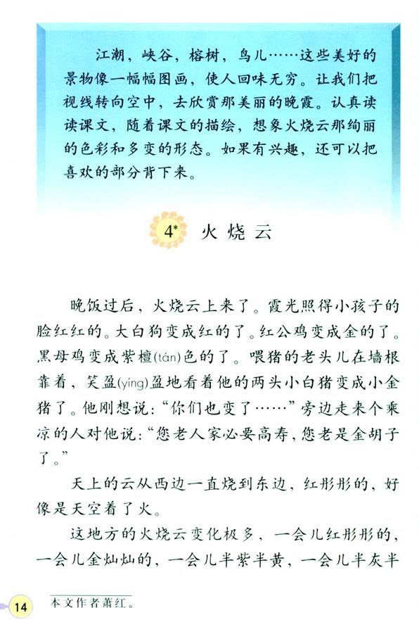 深圳四年级上册语文火烧云课文