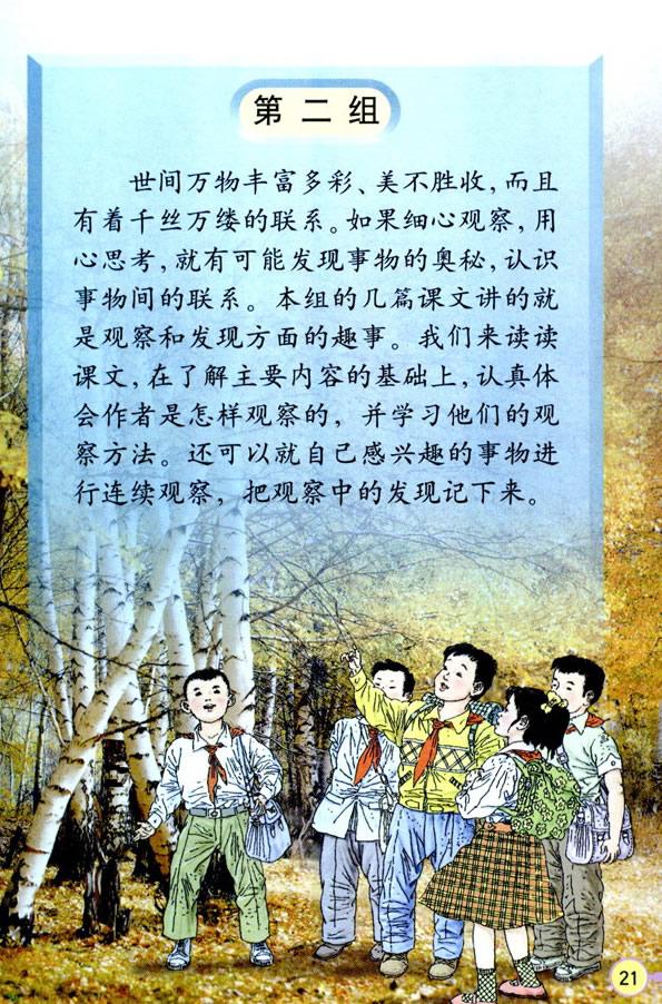 深圳四年级上册语文题西林壁课文