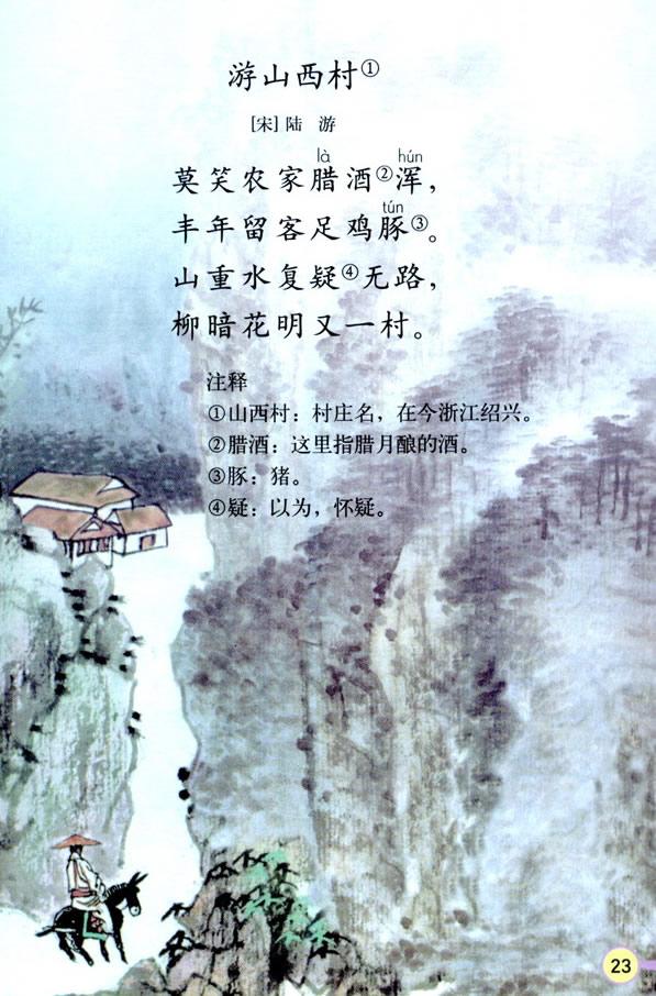 深圳四年级上册语文游山西村课文