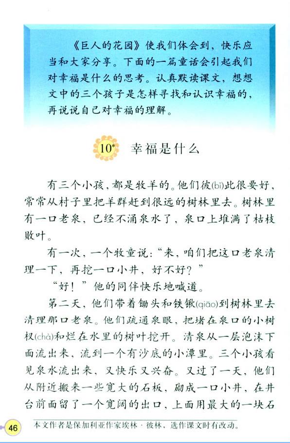 深圳四年级上册语文幸福是什么课文