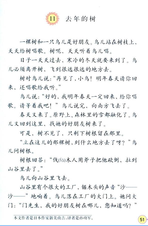 深圳四年级上册语文去年的树课文