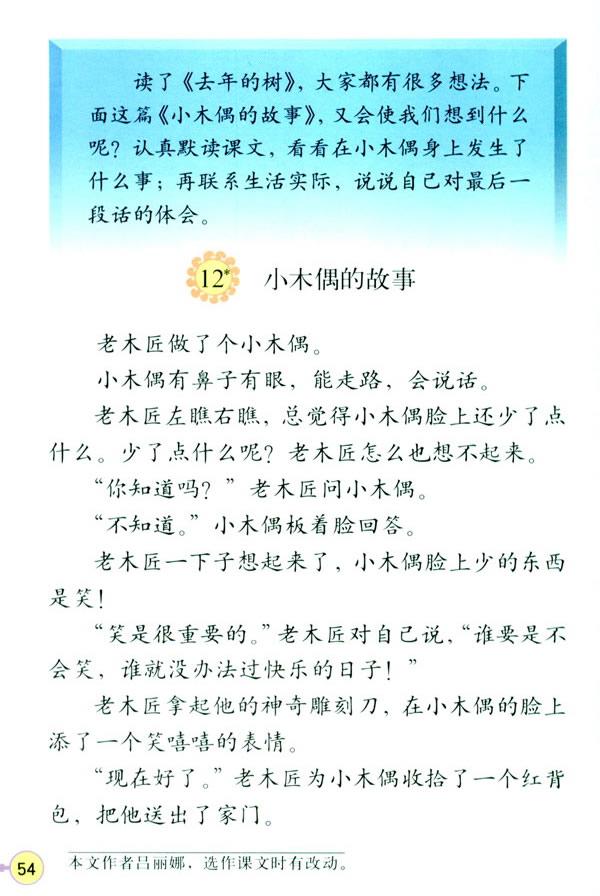 深圳四年级上册语文小木偶的故事课文