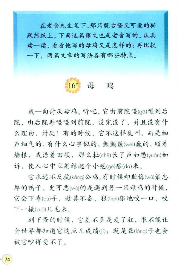 深圳四年级上册语文母鸡课文