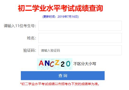 2019年深圳初二生地会考成绩查询时间及入口