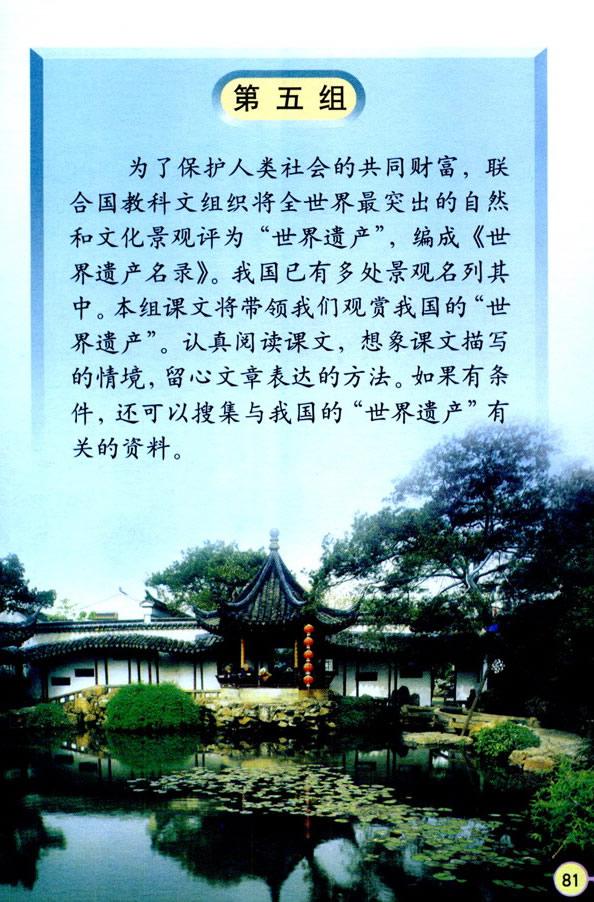 深圳四年级上册语文长城课文