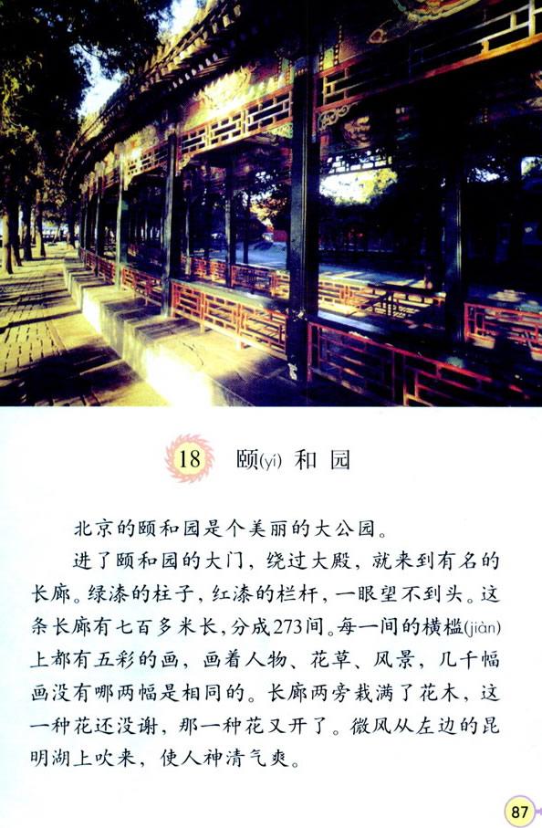 深圳四年级上册语文颐和园课文
