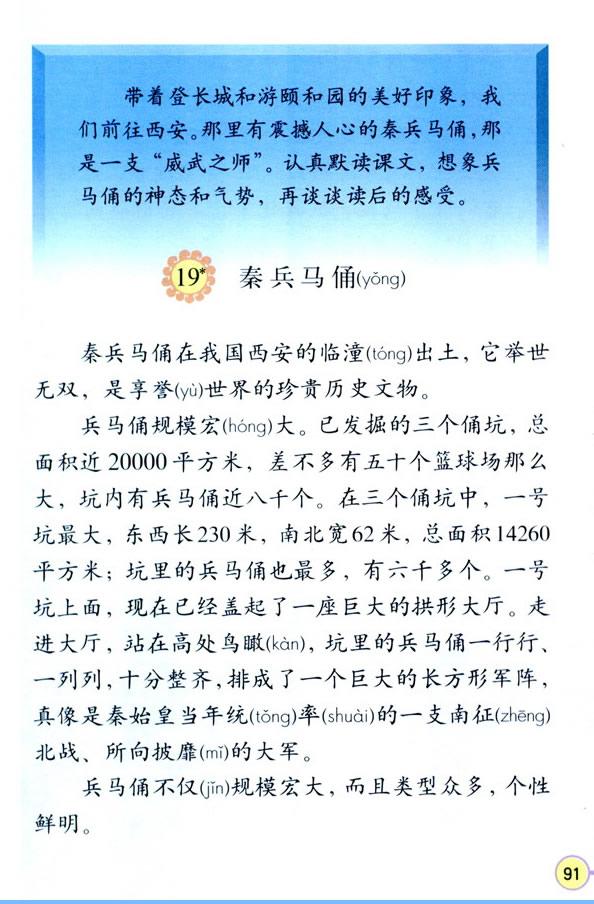 深圳四年级上册语文秦兵马俑课文