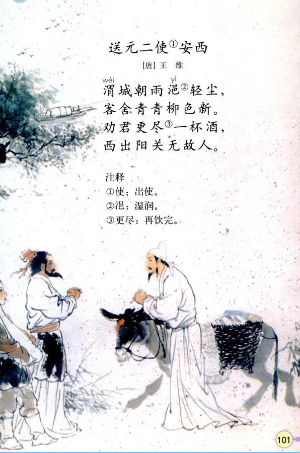 深圳四年级上册语文送元二使安西课文