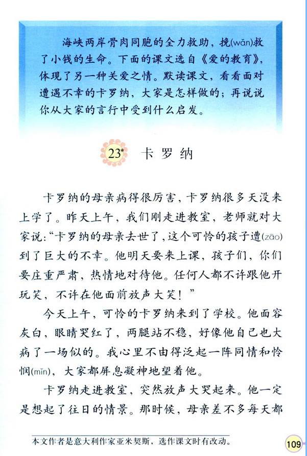 深圳四年级上册语文卡罗纳课文