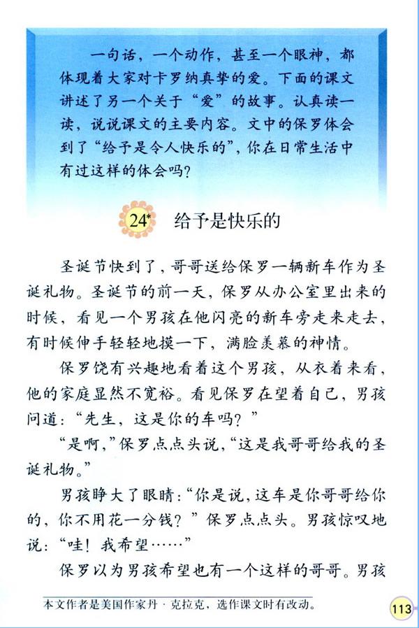 深圳四年级上册语文给予是快乐的课文