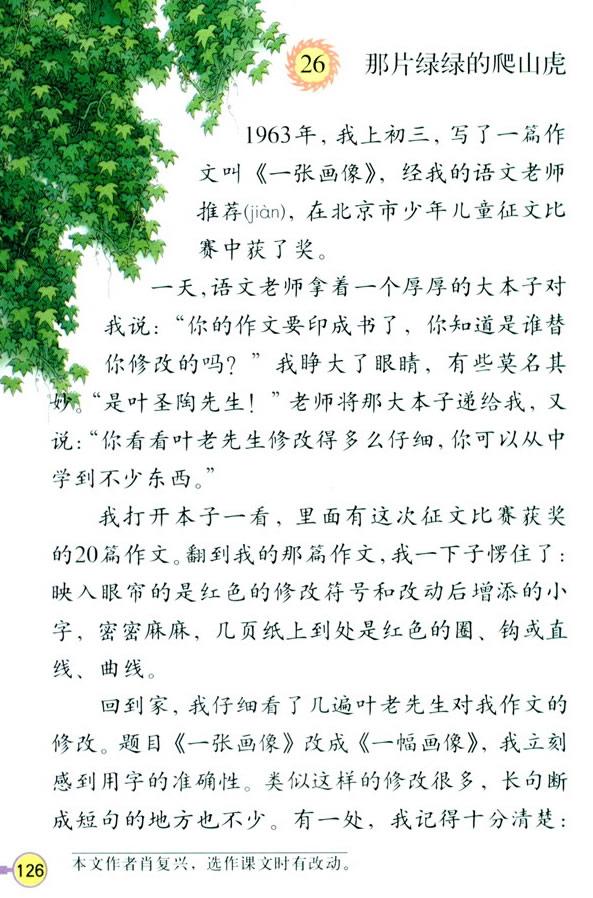深圳四年级上册语文那片绿绿的爬山虎课文