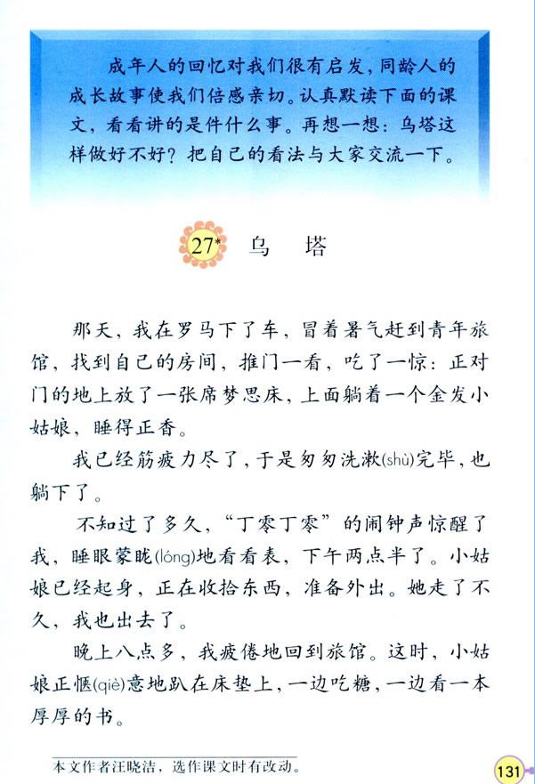 深圳四年级上册语文乌塔课文