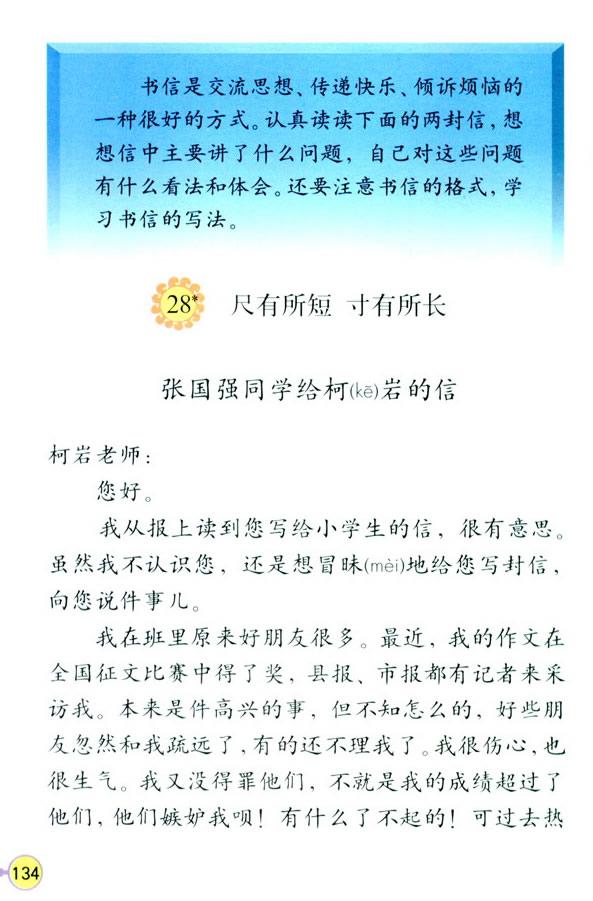 深圳四年级上册语文尺有所短 寸有所长课文