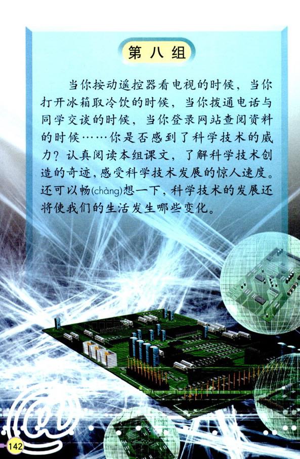 深圳四年级上册语文呼风唤雨的世纪课文