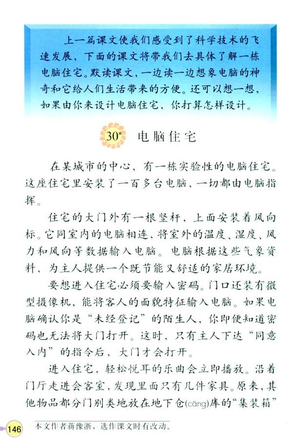 深圳四年级上册语文电脑住宅课文