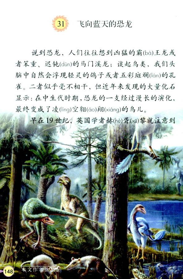 深圳四年级上册语文飞向蓝天的恐龙课文