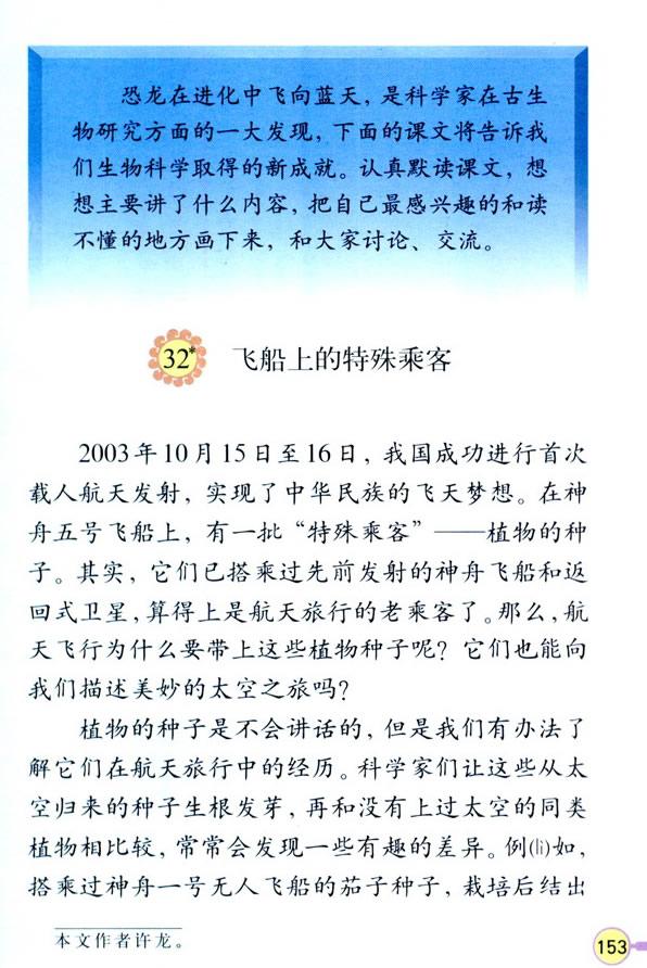 深圳四年级上册语文飞船上的特殊乘客课文