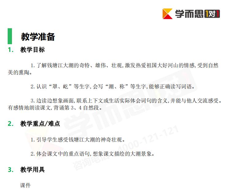 深圳四年级上册语文观潮教案