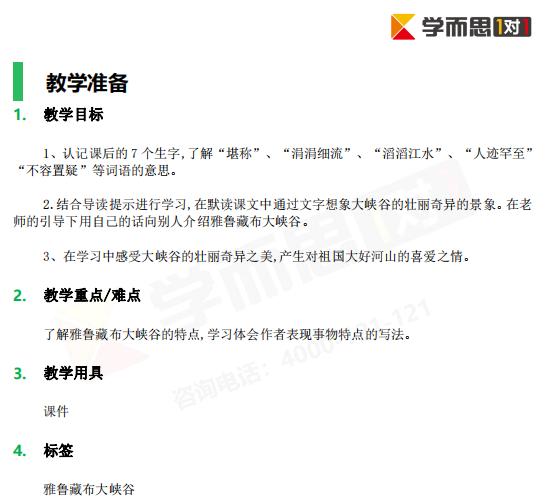 深圳四年级上册语文雅鲁藏布大峡谷教案